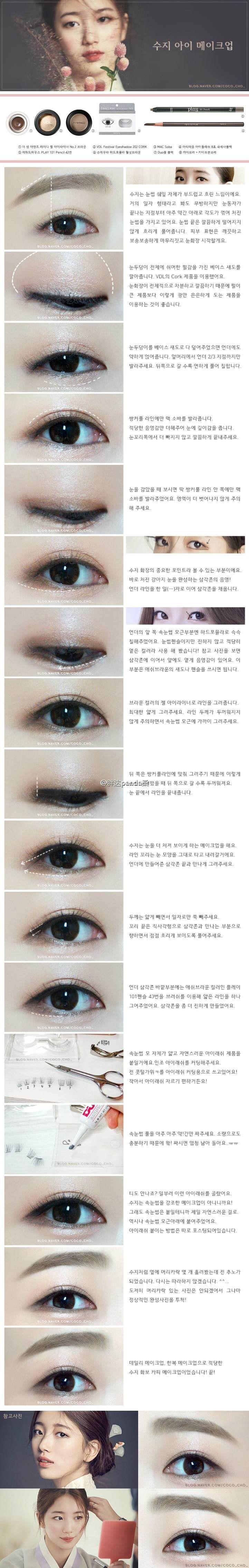 MISS A SUZY 《FIRST LOOK PICTORIAL》Korean kpop idol makeup tutorial (cr:coc...