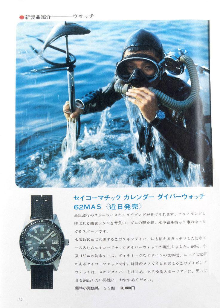 Post Vintage Seiko Ads Here - Seiko & Citizen Watch Forum – Japanese Watch Rev...